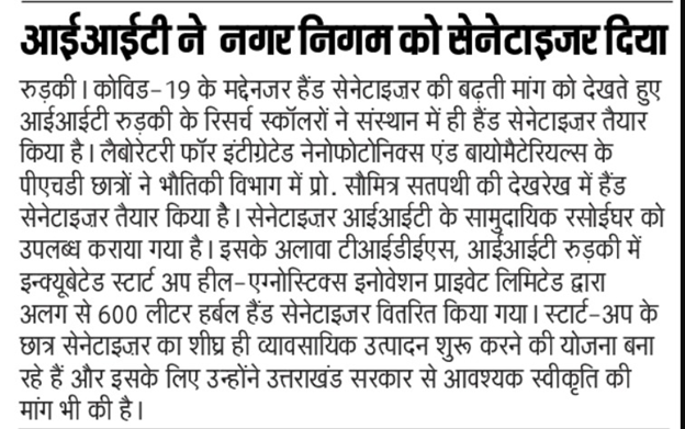 Date: 14th April 2020 Publication: Hindustan Edition: Roorkee  Page: 06 Language: Hindi