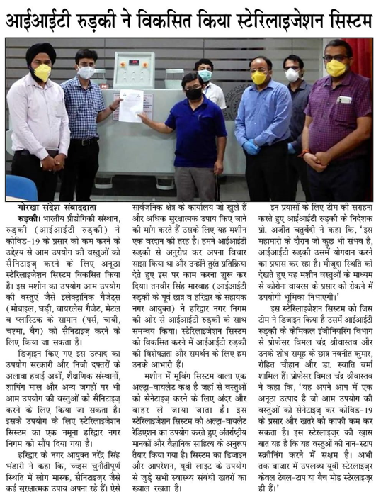 Date: 12th May 2020 Publication: Gorkha Sandesh Edition: Roorkee Page: 04 Language: Hindi