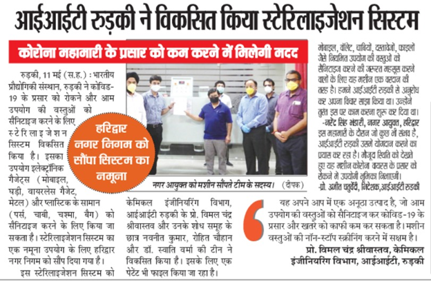 Date: 12th May 2020 Publication: Punjab Kesari  Edition: Roorkee Page: 02 Language: Hindi
