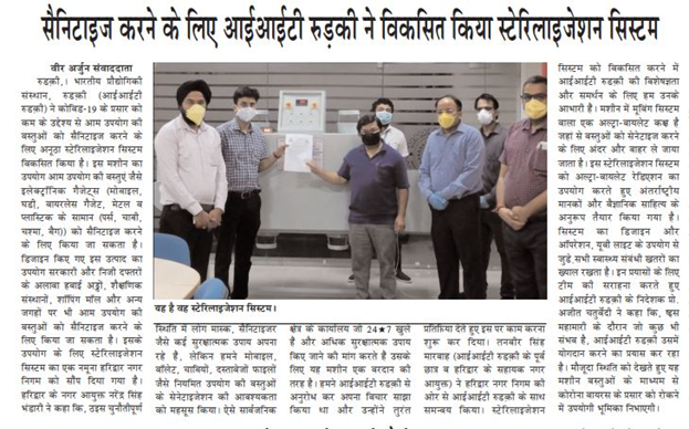 Date: 12th May 2020 Publication: Veer Arjun  Edition: Roorkee Page: 05 Language: Hindi